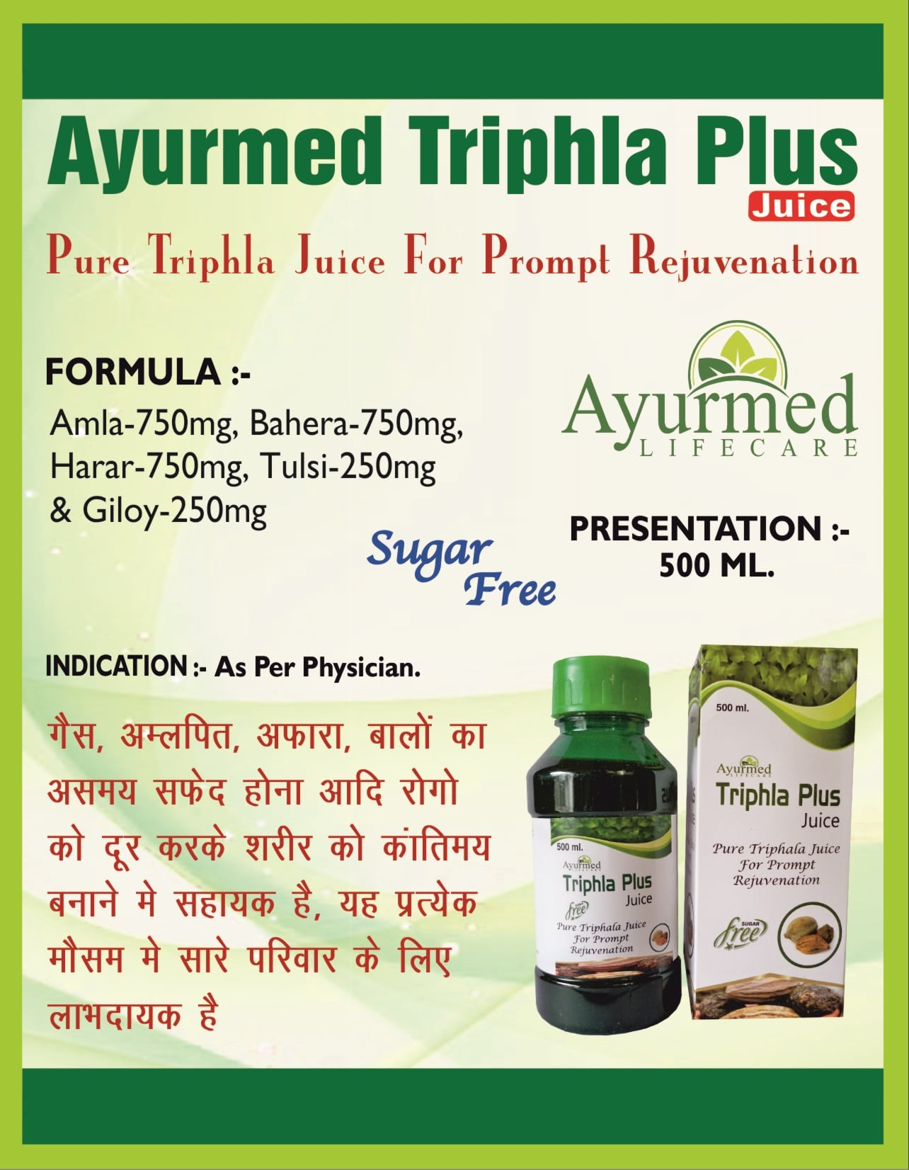 Ayurmed-Triphla-plus-Juice